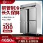 星宇杰四�T冰箱商用冷柜冷藏冷�鲭p��N房立式保�r四�_�T冰柜